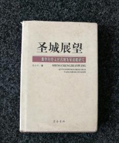 圣城展望:曲阜历史文化名城发展战略研究