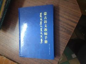 蒙古语文教师手册