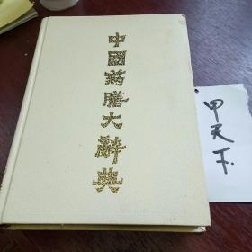 《中国药膳大辞典》。