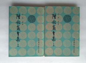 陆放翁全集 中下册 广智书局约70年代出版