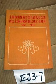 上海市佛教协会第五届代表会议纪念上海市佛教协会成立三十周年专刊【多照片】