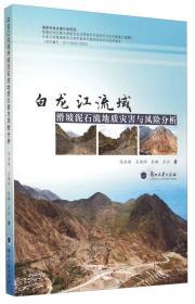《白龙江流域滑坡泥石流地质灾害与风险分析》