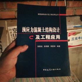 建筑结构设计及工程应用丛书:预应力混凝土结构设计及工程应用(16开),