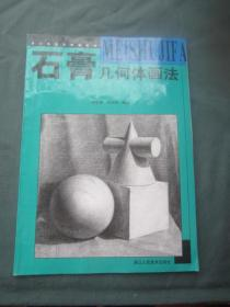 青少年美术辅导教材:石膏几何体画法(最新浙美版)