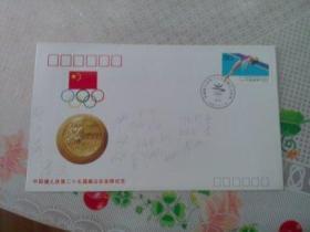 邮资文献    1992年中国键儿获第二十五届奥运会金牌纪念封