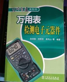 无师自通系列书:万用表检测电子元器件
