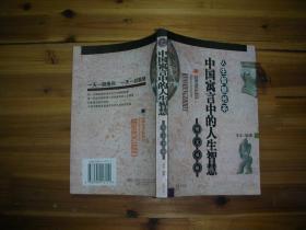 中国寓言中的人生智慧