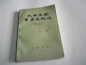 太平天国军事史概述上编第一册