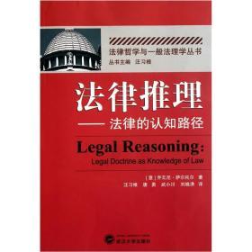 法律推理:法律的认知路径武汉大学乔瓦尼·萨尔托尔9787307088276