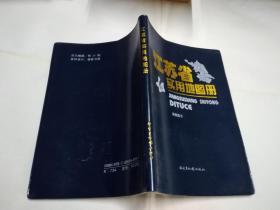 江苏省实用地图册