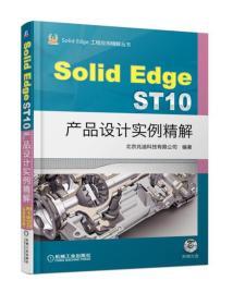 SolidEdgeST10产品设计实例精解
