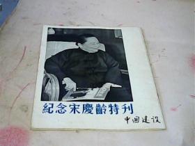 中国建设:纪念宋庆龄特刊【多珍贵历史图片】
