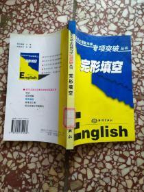 完形填空(高中英语全程教与学专项突破丛书)