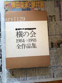 横の会 全作品集 1984-1993  二重箱 竹内浩一 林润一 中岛千波 林功