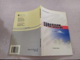 日语考试语法解读300例