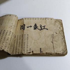 【连环画】 同一条江(彩色电影版连环画.一版一印.详细看各项说明)(1962年1版1印)