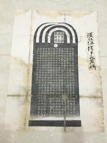 民国缩印本碑帖(石印)A4:汉北海淳于长夏碑〔长:56*宽:41cm〕