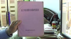 远红外加热沥青试验研究报告(16开,88品)租屋东-架东6竖-77
