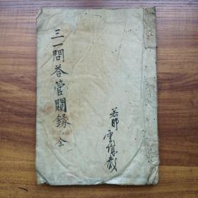 佛经佛学   线装手钞本   《三一问答管闚录》一册全       万延元年(1860年) 抄写本  佛教类手抄本   纸捻装订
