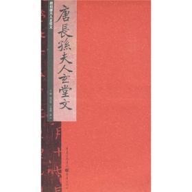 张祖翼藏拓魏碑系列:唐长孙夫人玄堂文