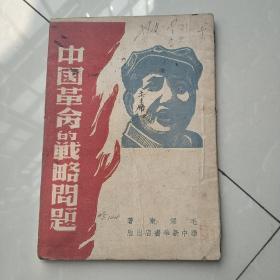 中国革命的战略问题  1948年2月出版