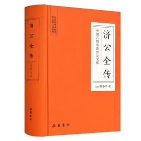 (2019年目录)中国古典小说普及文库:济公全传(精装)9787553809106