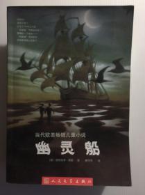 当代欧美畅销儿童小说幽灵岛
