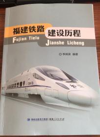 福建铁路建设历程