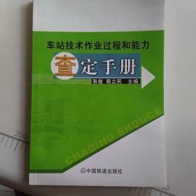车站技术作业过程和能力查定手册