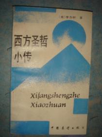 《西方圣哲小传》美 李杏邨 著 中国展望出版社 小32开 私藏 书品如图