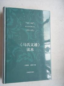 <<马氏文通>>读本(未拆封)[A16K----18],