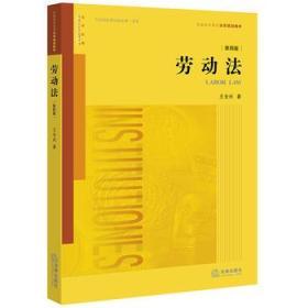 劳动法(第四版) 正版 王全兴  9787519706067