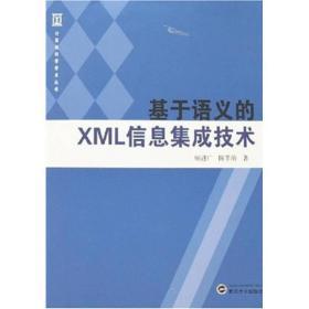基于语义的XML信息集成技术