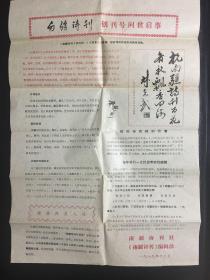 南疆诗刊创刊号问世启事