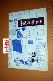 鲁迅研究月刊1991.2