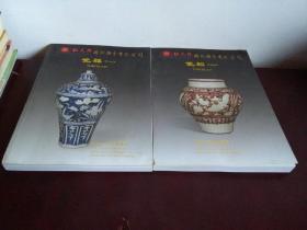 红太阳国际拍卖有限公司2008年秋季拍卖会 瓷器(一)(二)两本合售