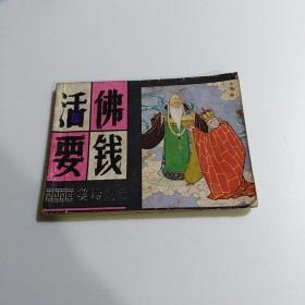 【连环画】活佛要钱(笑话之三)(1983年1版1印)