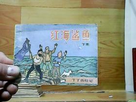 丁丁历险记》-----红海鲨鱼(下)