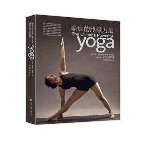 瑜伽的终极力量