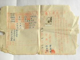 """山西省太原市建筑工会联合会""""贾兴前""""入会登记表(1951年)"""