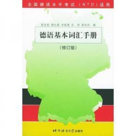 德语基本词汇手册