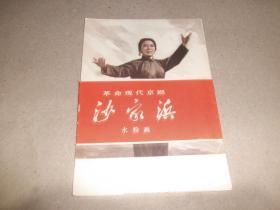 1970年版 革命现代京剧 《沙家浜》(水粉画)全18张 缺一张第3场