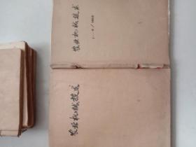 农业机械技术1968年1-12期  合订本 基本都是毛主席封面