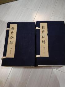 《绿野仙踪》。名人藏书,私藏品佳。初版。手稿影印本,无删节。带老发票一张。2函21册全