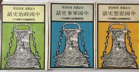 中国军事史话/中国政治史话/中国思想史话 三册合售