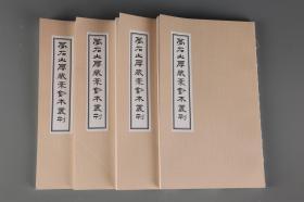 清代山东潍坊文献稿钞本四种(寿光三种,昌乐一种),原本影印《梦石山房藏稿钞本丛刊》,具体书目内容见后详细描述!照片是相同的书四本,一百是一本的价格!