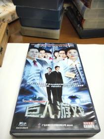 清风堂电视剧系列 巨人游戏 25VCD 盒子品相不好