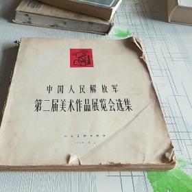 中国人民解放军笫二届美术作品展览会选集(缺7页)