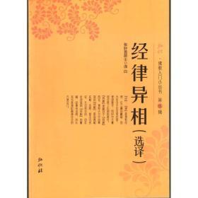 结缘 经律异相(选译) 张妙首居士 弘化社 正心缘结缘佛教用品法宝书籍