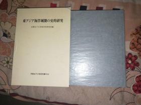 东亚海洋域圈之史的研究(日文原版)南屋书架6